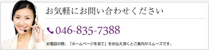 お気軽にお問い合わせください TEL/046-835-7388