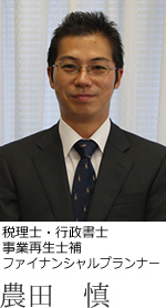 税理士・行政書士 ファイナンシャルプランナー 農田 慎